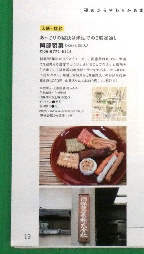 岡部製菓紹介ページ.jpg