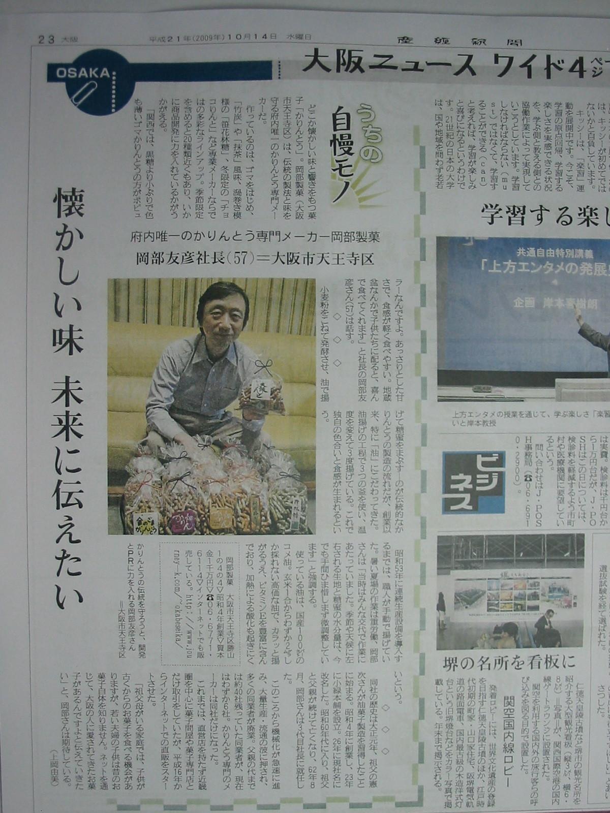 産経新聞_歴史ページ差換え用.jpg