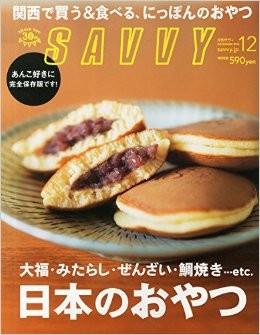 20141年12月号日本のおやつ表紙.jpg