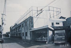 50年前の羽衣工場.jpg