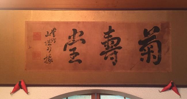 有限会社 菊寿堂