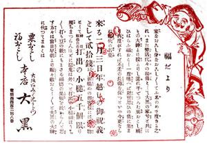 amidaike_rekishi3.jpg
