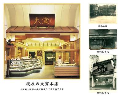 history_tenpo.jpg