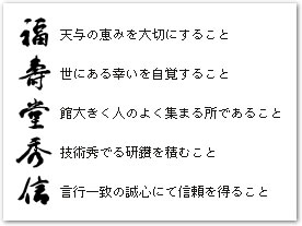 hukujudo_rekishi8.jpg
