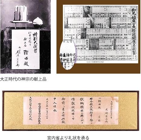 kansou-history0.jpg