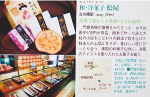 matsuya-history3.jpg