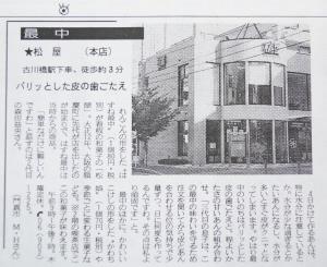 matsuya-history4.jpg