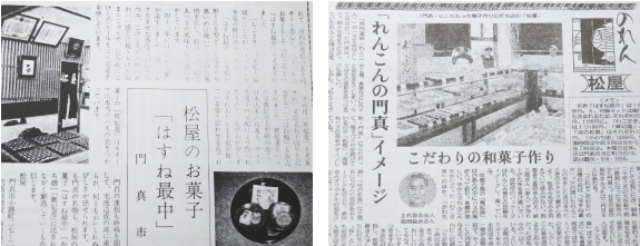 matsuya-history5.jpg