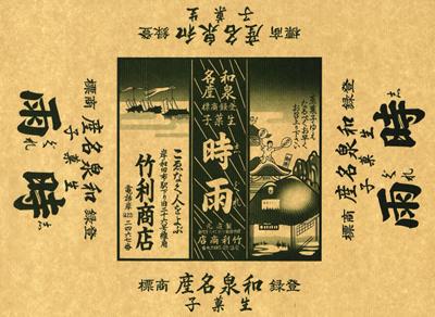 takeri_history_2.jpg