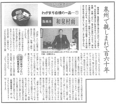 tujihachi-history2.jpg