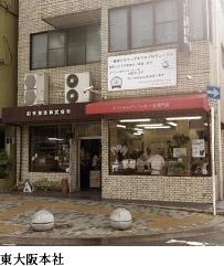 tashiro_history_1.jpg